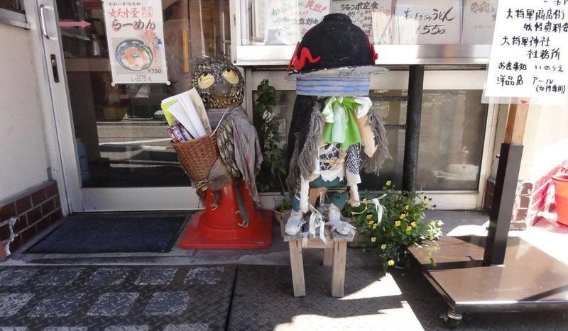 8 - Yōkai Street 妖怪ストリット - sprklg - Foter